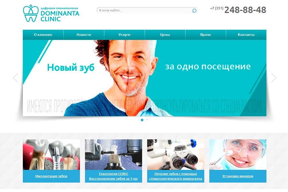 Стоматологическая клиника «Доминанта» в Челябинске