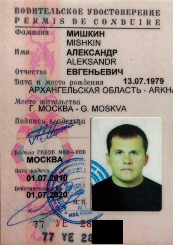 The Insider и Bellingcat: Мишкин, как и Чепига, — Герой России