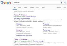 Роскомнадзор оштрафует Google за выдачу ссылок на запрещенные сайты
