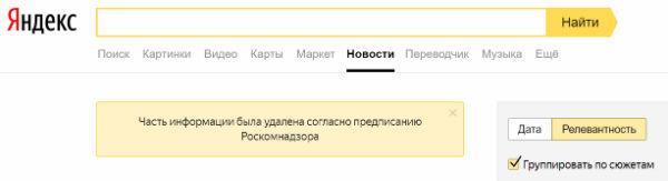 Яндекс исключил запрещенные сайты из российской выдачи