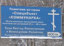 На расстрельном полигоне НКВД