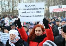 В Северодвинске на митинг против свалок вышли 3 тысячи человек