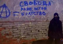 Москва: 14-летнему анархисту Кузьминкину предъявлено обвинение