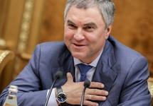 Володин предложил проверить Конституцию на соответствие современности