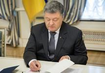 Порошенко подписал закон, прекращающий договор о дружбе с Россией