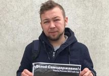 Приморский активист Дубовский оштрафован по делу об оскорблении полицейского