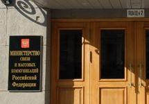 Минкомсвязи не поддержало законопроект об административном аресте за