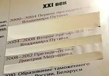 ВДНХ: на стенде, посвященном истории, заклеили упоминания гибели