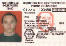 МВД получит от Минздрава данные о здоровье водителей