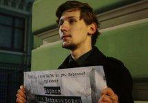 Петербург: активист
