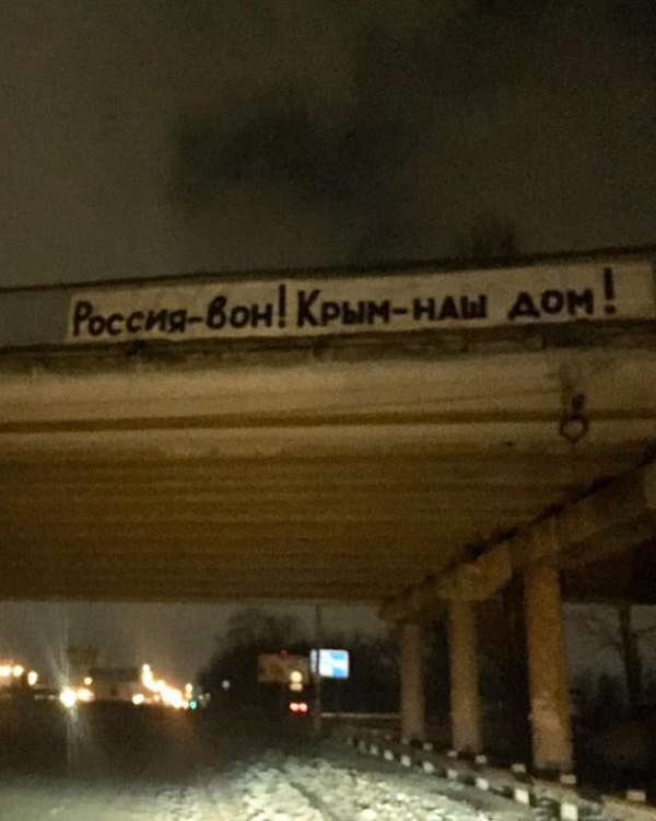 В Симферополе в День сопротивления Крыма оккупации вывесили баннер
