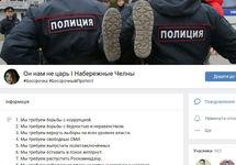 Прокурор Набережных Челнов потребовал заблокировать ВК-паблики сторонников Навального