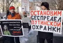 В Москве прошел пикет в поддержку фигурантов дела «Нового величия»