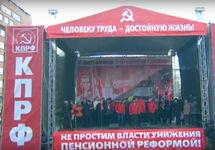 Митинг КПРФ в защиту социально-экономических прав собрал 2500 человек