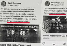 Житель Новгородской области Картыжев оштрафован по закону о «неуважении к власти»