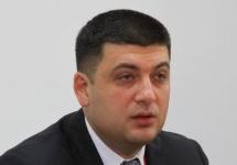 Премьер-министр Украины Гройсман ушел в отставку