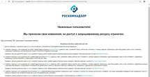 Роскомнадзор заблокировал сервис Last.fm из-за двух «экстремистских» песен