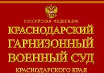 Кубань: майор ФСБ приговорен к 10 годам строгого режима за вымогательство взятки у