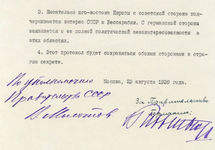 Опубликованы советские оригиналы пакта Молотова - Риббентропа
