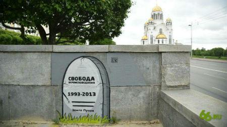 В Екатеринбурге прошла акция «Мы хороним свободу»
