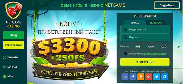 Щедрое онлайн казино НетГейм приглашает игроков, желающих азартно провести время