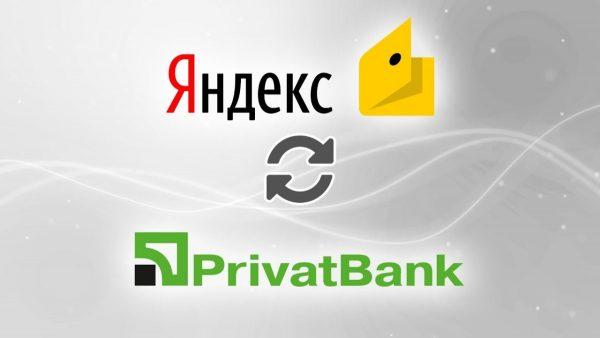 Как найти лучший сервис для обмена Yandex.Money на Приват24
