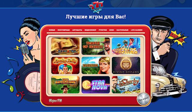Игровой потенциал одного из самых популярных казино
