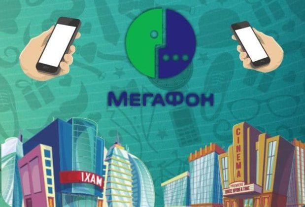 Корпоративные тарифы Мегафон по доступной цене