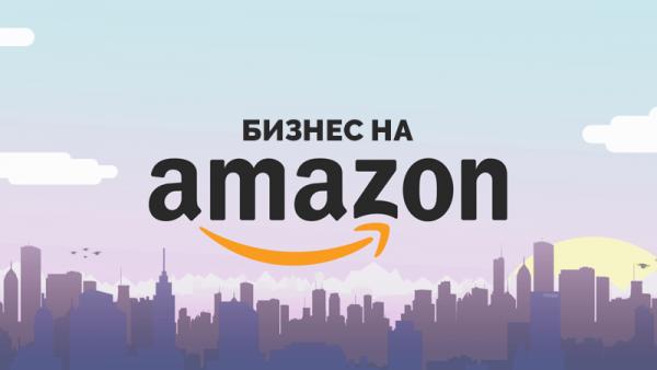 SellerInsiders для правильного старта бизнеса на Амазон