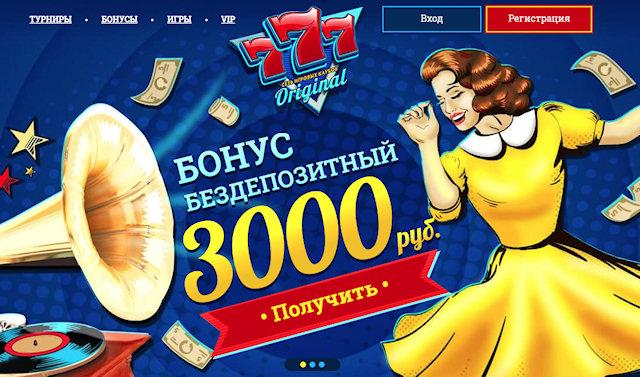 На рынке гемблинга лидирует интернет игровой клуб 777 Original